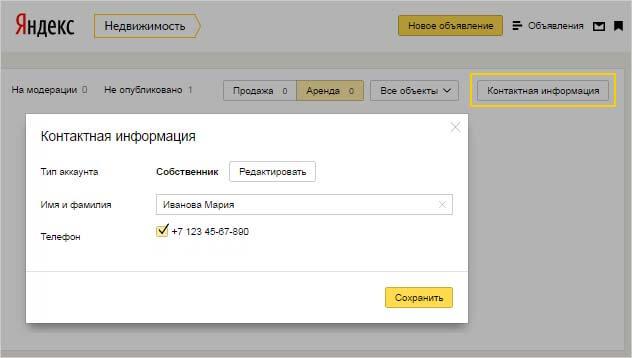 yandeks-nedvizhimost-lichnyiy-kabinet-moi-obyavleniya.jpg