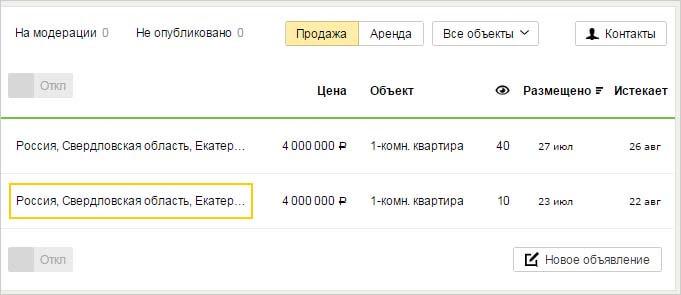 yandeks-nedvizhimost-lichnyiy-kabinet-vhod-moi-obyavleniya.jpg