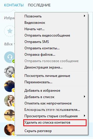 kak-udalit-uchetnuju-zapis-skype.png