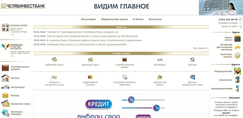 chelyabinvestbank4.jpg