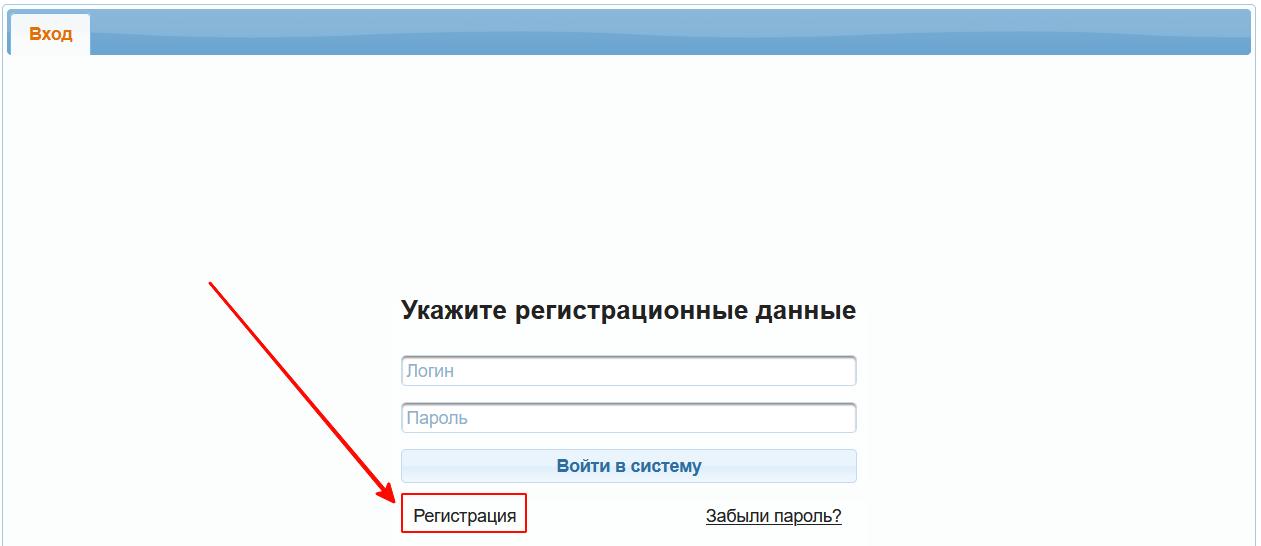 Registratsiya-lichnogo-kabineta-Sevastopolgaz.png