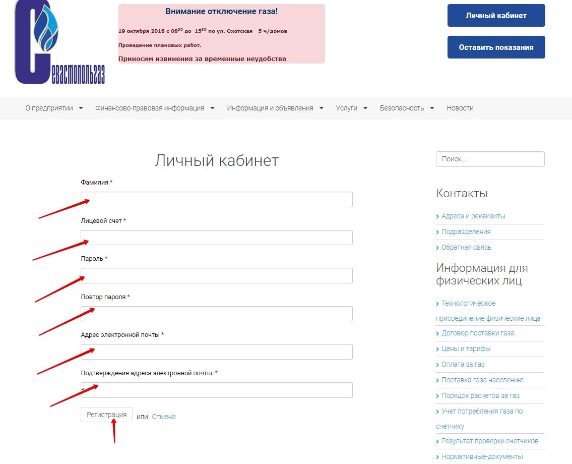 ПАО-Севастопольгаз-личный-кабинет-регистрация.jpg