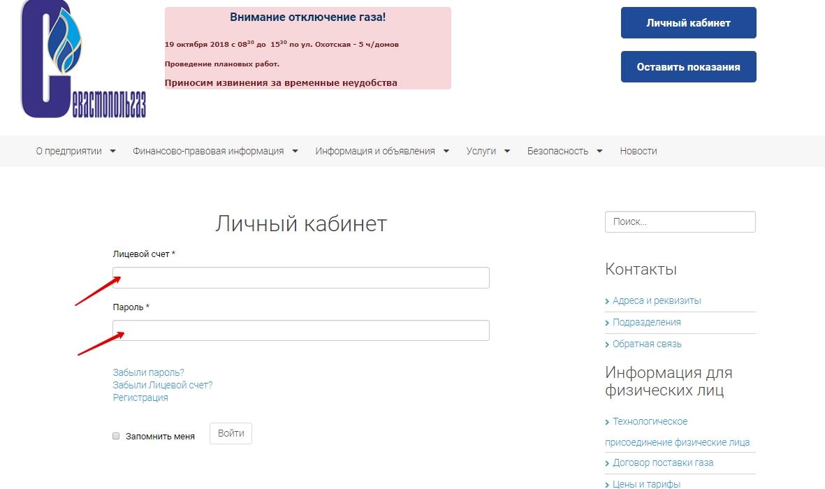 ПАО-Севастопольгаз-личный-кабинет-вход.jpg