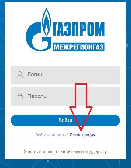 gazprom-mezhregiongaz-lichnyj-kabinet-2.jpg