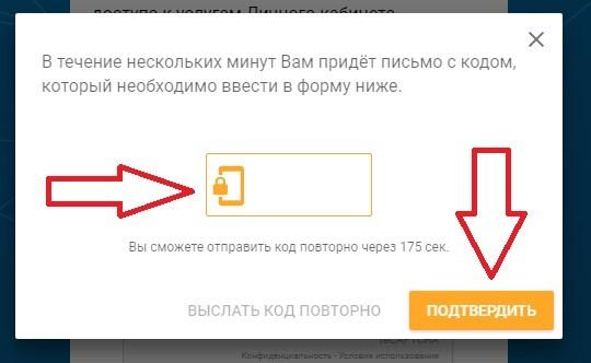 gazprom-mezhregiongaz-lichnyj-kabinet-4.jpg