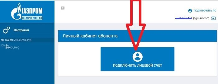 gazprom-mezhregiongaz-lichnyj-kabinet-5-e1542963979983.jpg