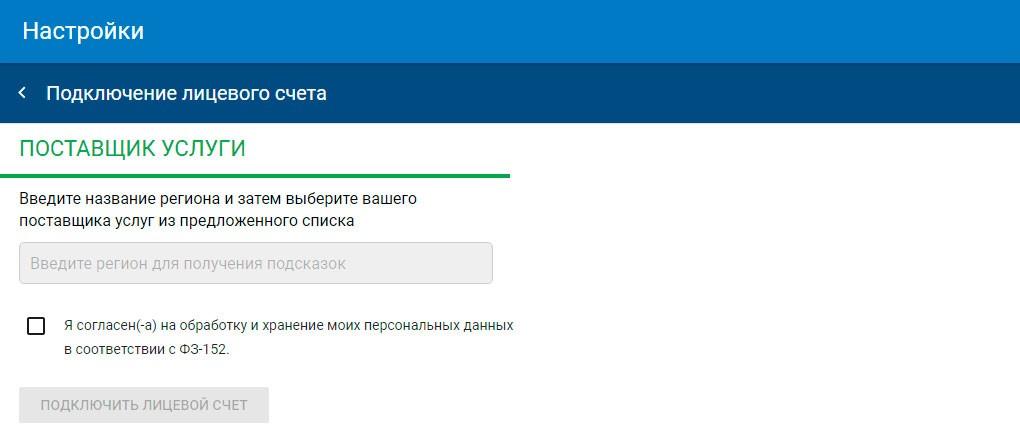 gazprom-mezhregiongaz-lichnyj-kabinet-6.jpg