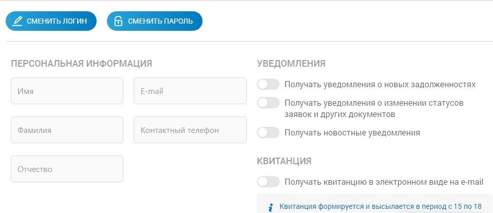 gazprom-mezhregiongaz-lichnyj-kabinet-14.jpg