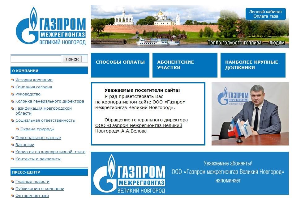 gazprom-mezhregiongaz-lichnyj-kabinet-1.jpg