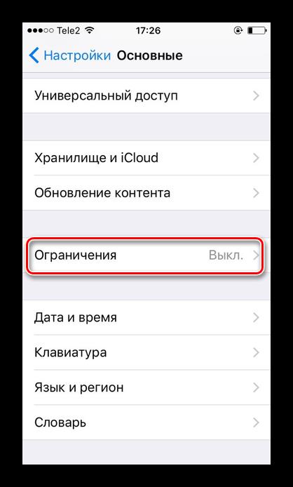 Perehod-v-razdel-Ogranicheniya-na-iOS-11-i-nizhe-iPhone.png