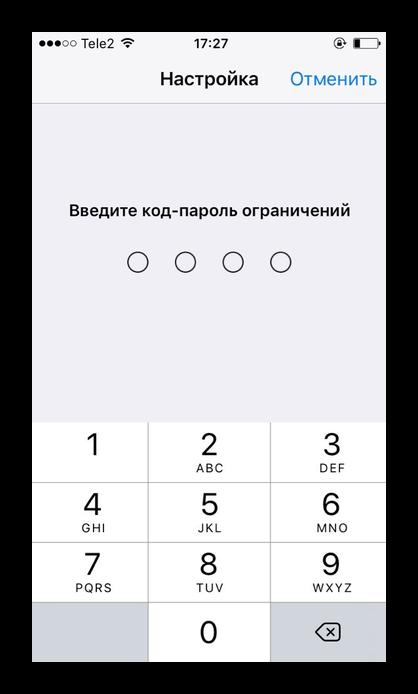 Ustanovka-koda-parolya-dlya-skrytiya-opredelennyh-prilozhenij-na-iOS-11-i-nizhe-iPhone.png