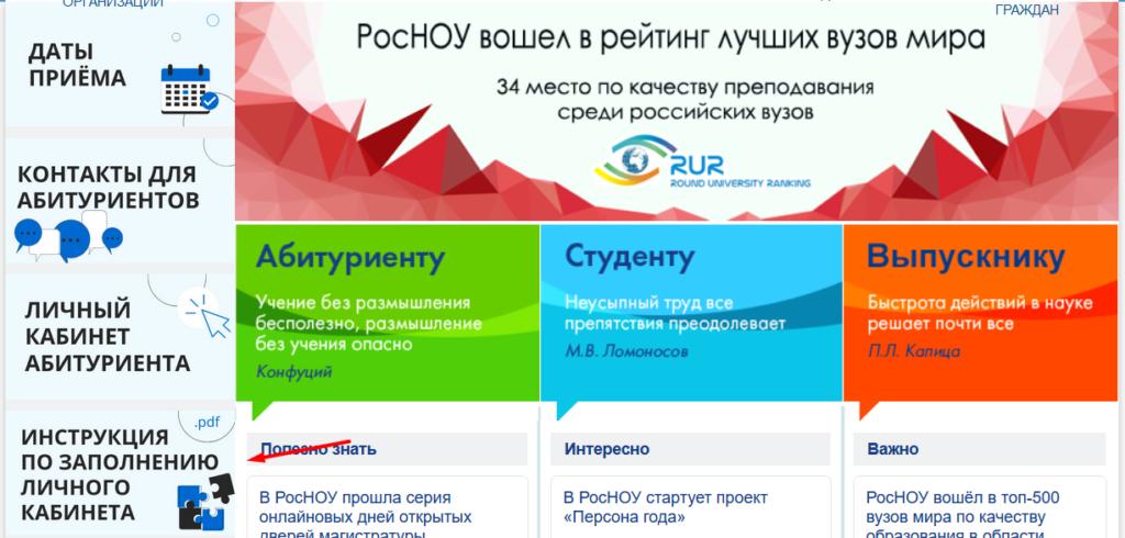 инструкция по заполнению личного кабинета РосНОУ