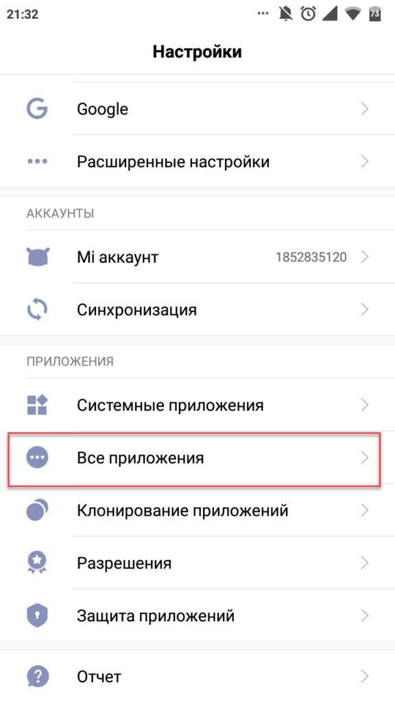 Screenshot_2019-09-05-21-32-24-929_com.android.settings-576x1024.png