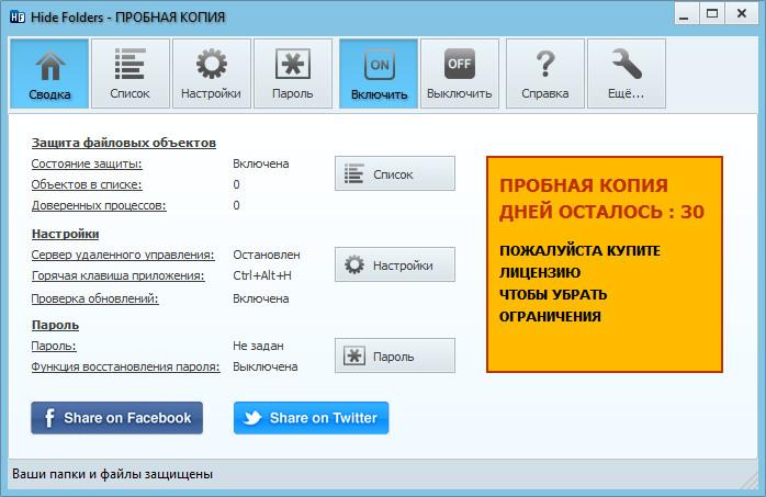 Utilita-Hide-Folders.jpg