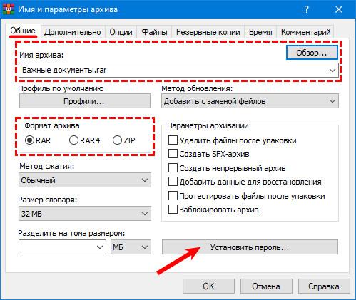 Ustanovka-parolya-na-papku-v-WinRar.jpg