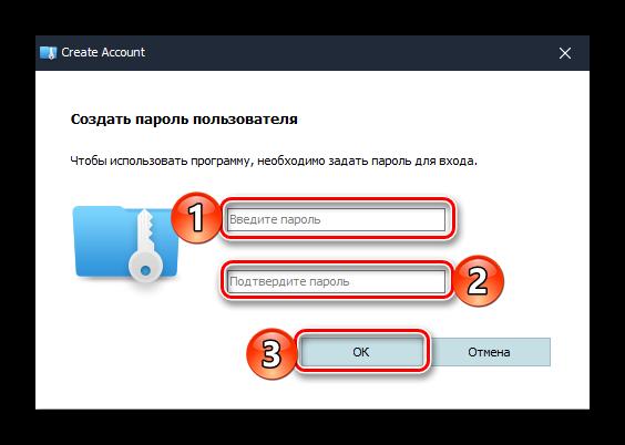 Sozdanie-master-parolya-dlya-vhoda-v-prilozhenie-Wise-Folder-Hider-v-Windows-10.png