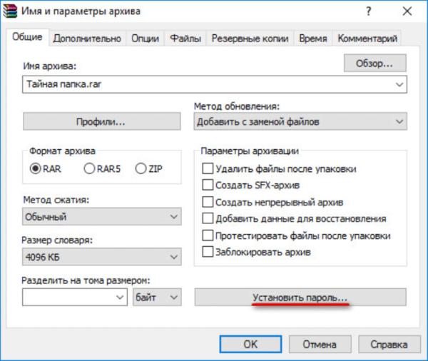 Klikaem-Ustanovit-parol--e1520325229495.png