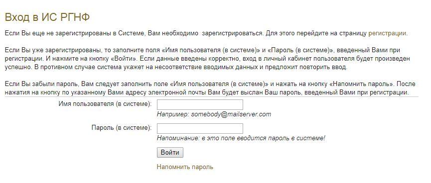 lichnyiy-kabinet-rgnf.jpg