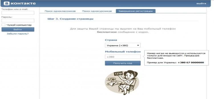 1550431073_kak-sozdat-vtoruyu-stranitsu-v-vk-na-odin-nomer.jpg