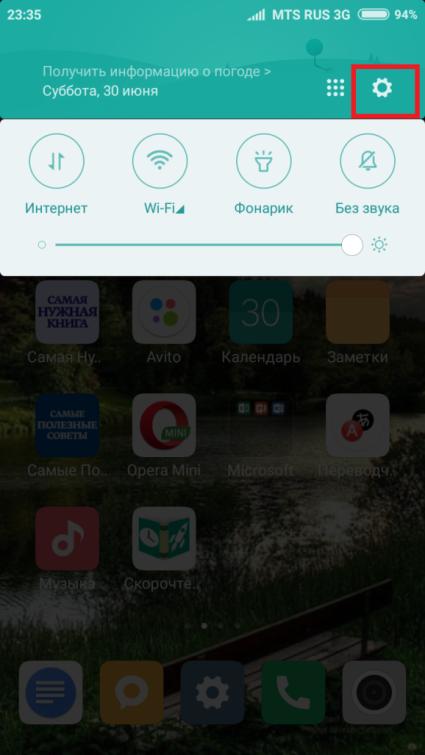 vhod-v-nastrojki-smartfona-syaomi-1.png
