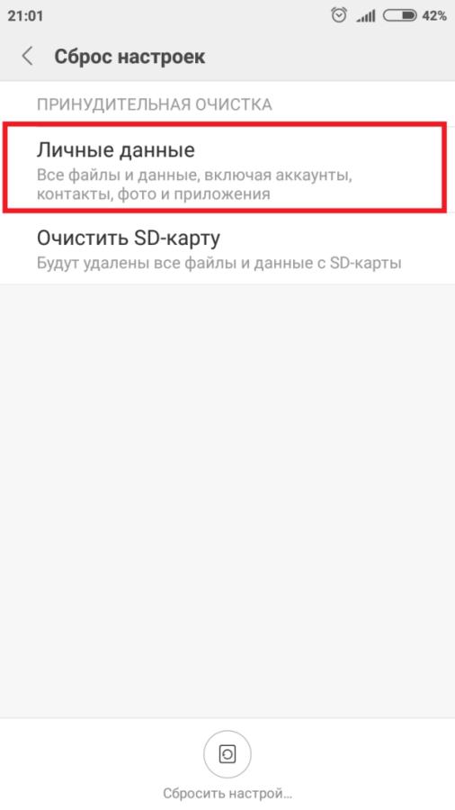 lichnye-dannye-v-nastrojkah-syaomi.png