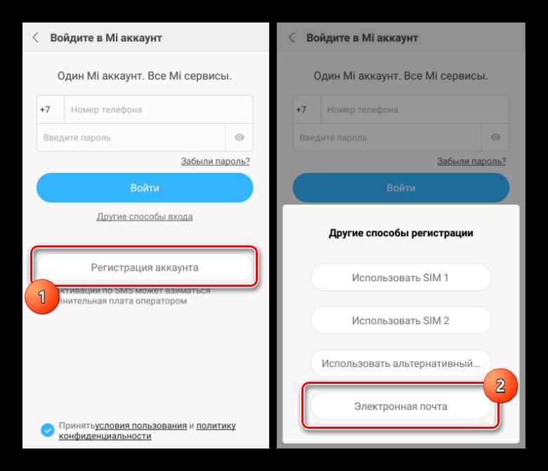 Xiaomi-registratsiya-Mi-akkaunta-s-telefona-elektronnaya-pochta.png
