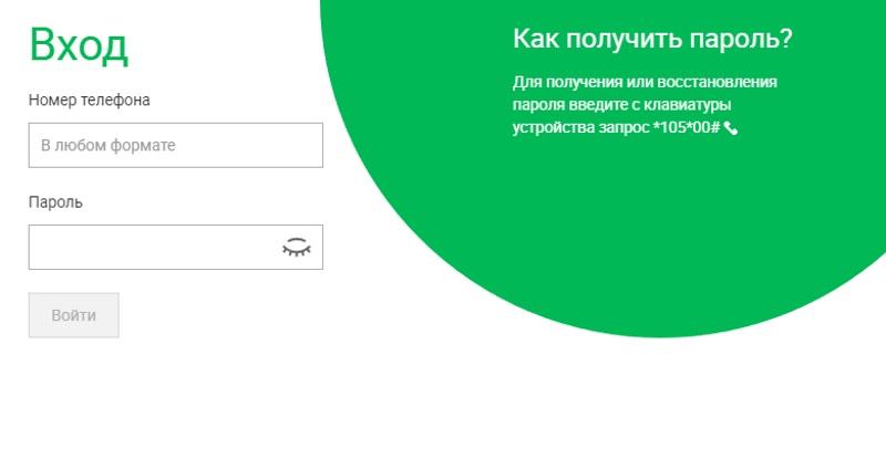 Lichnyy-kabinet-Megafon-Vkhod-Registratsiya.jpg