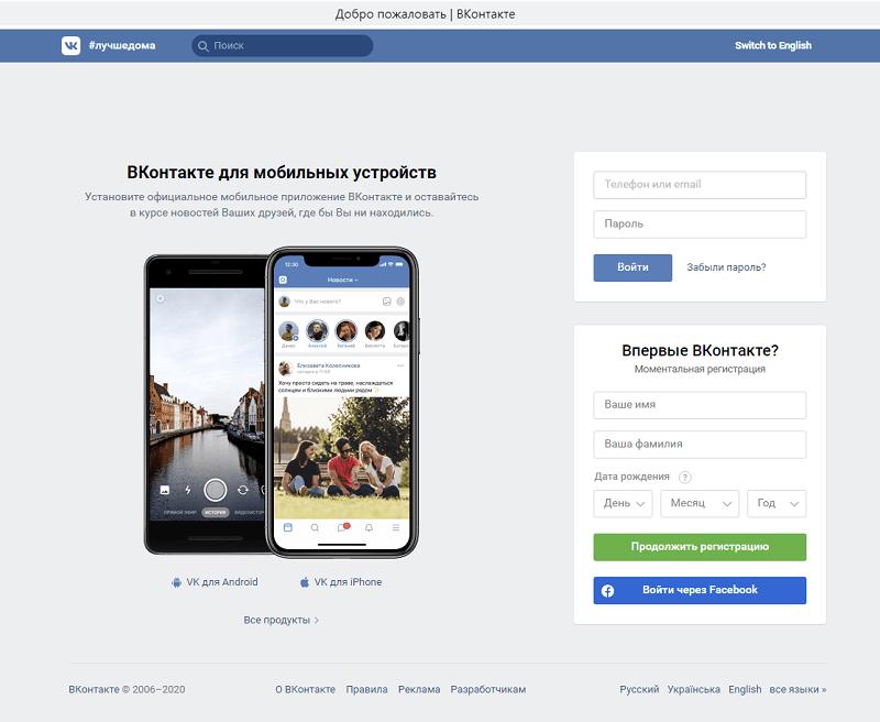 Главная-страница-Вконтаке.png