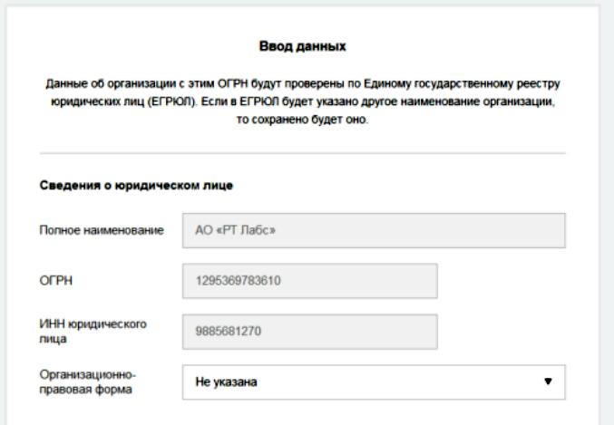 zapolnenie-rekvizitov-organizatsii.png