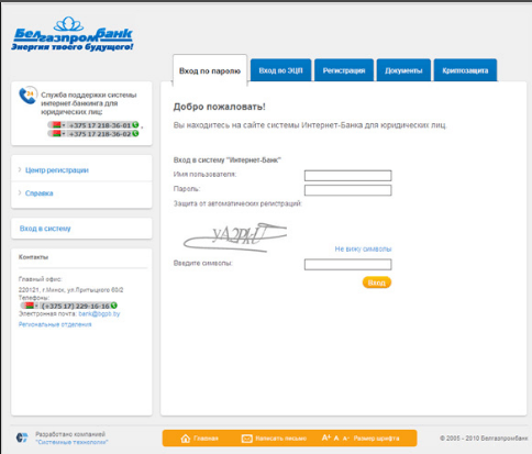 internet-banking-belgazprombank-vhod.png