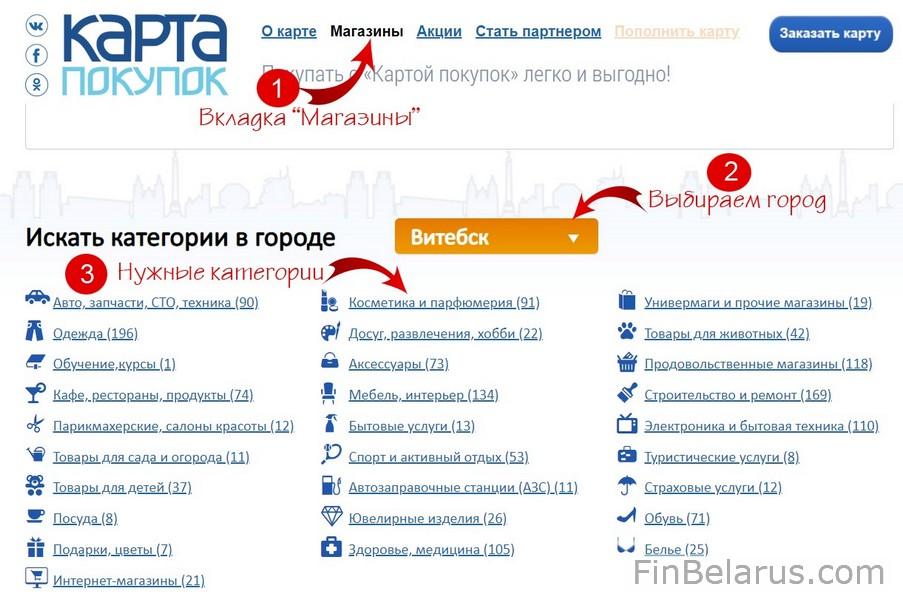 2-skrin-magaziny-partnery.jpg