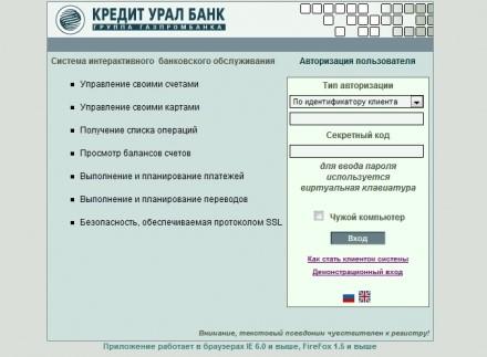 kredit-ural-gl-1.jpg