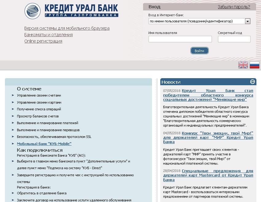 kredit-ural-bank2.jpg