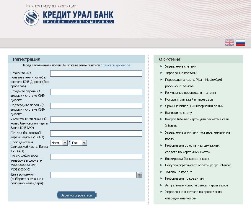 kredit-ural-bank3.jpg