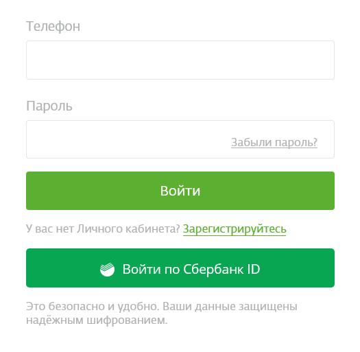 Spasibo-ot-Sberbanka-vhod-v-lichnyj-kabinet.png