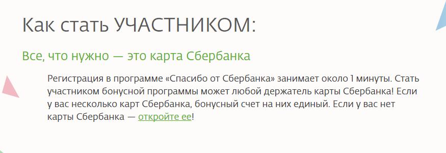 kak-stat-uchastnikom-aktsii.png