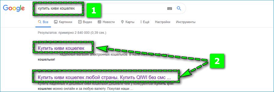 Poisk-kivi-koshelka-v-poiskovoj-sisteme.png