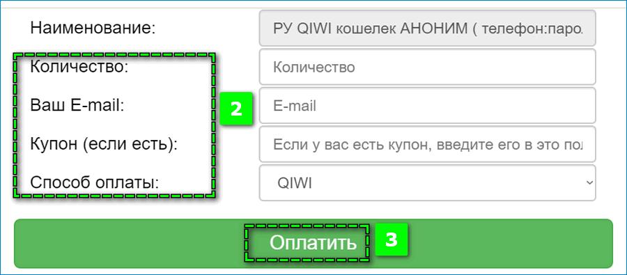 Vvod-dannyh-dlya-pokupki-koshelka-Kivi.png