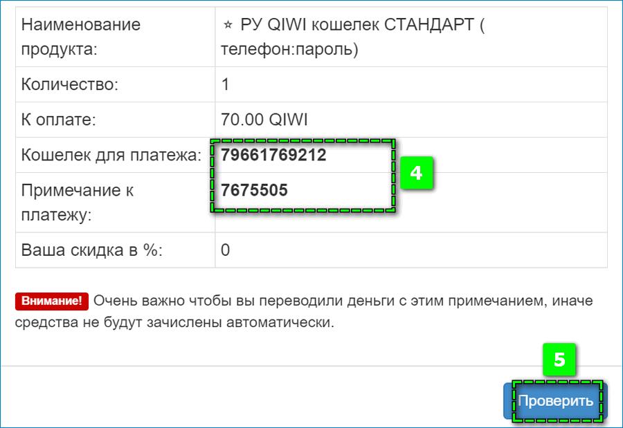 Rekvizity-dlya-oplaty-koshelka-Kivi.png