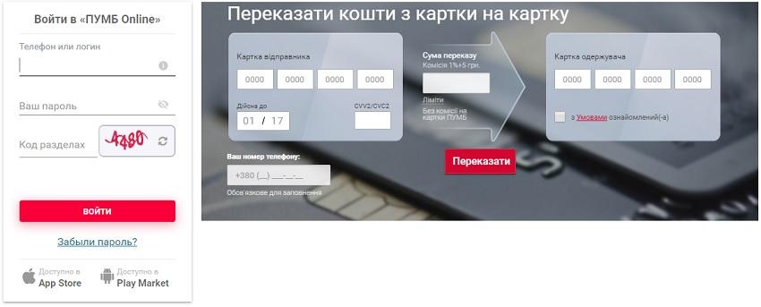 bank-pumb-lichnyj-kabinet-2.jpg