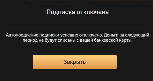xpodpiska-otkl.png.pagespeed.ic.3R3h0G6BDM.png