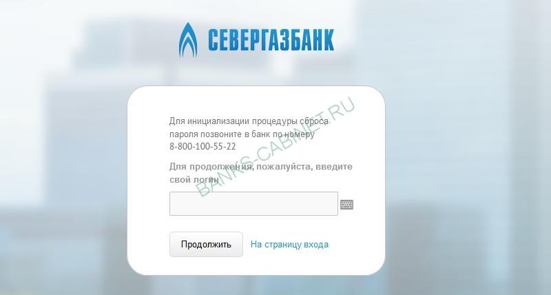 Vosstanovlenie-parolya-ot-lichnogo-kabineta-Banka-SGB.jpg