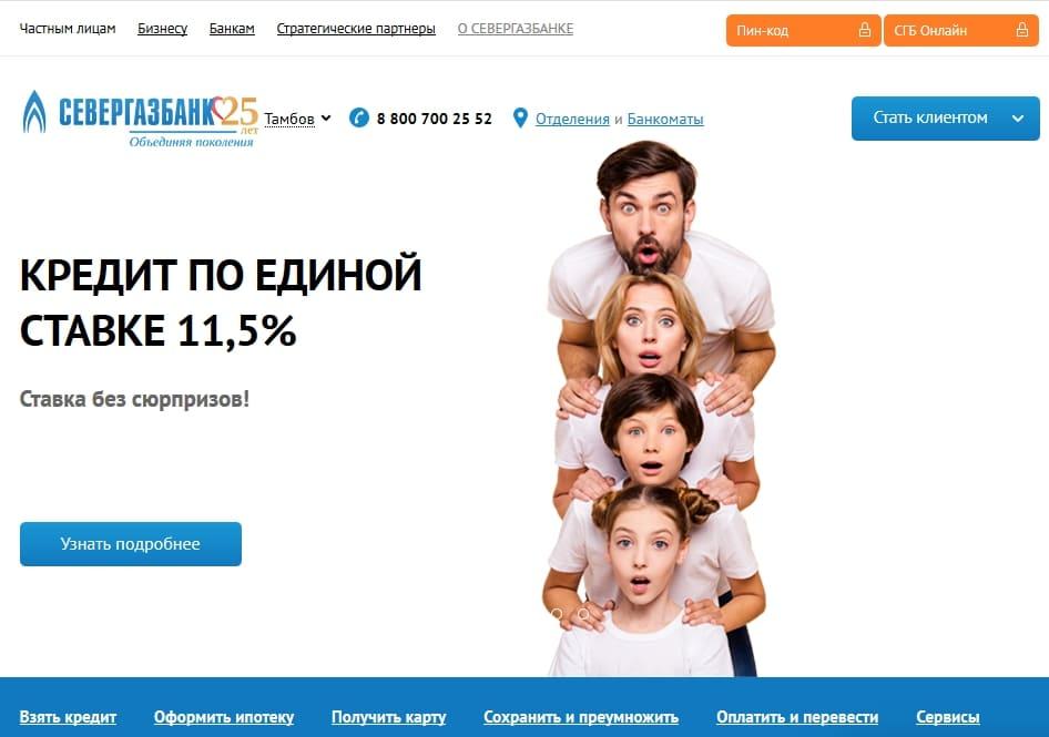 severgazbank.jpg