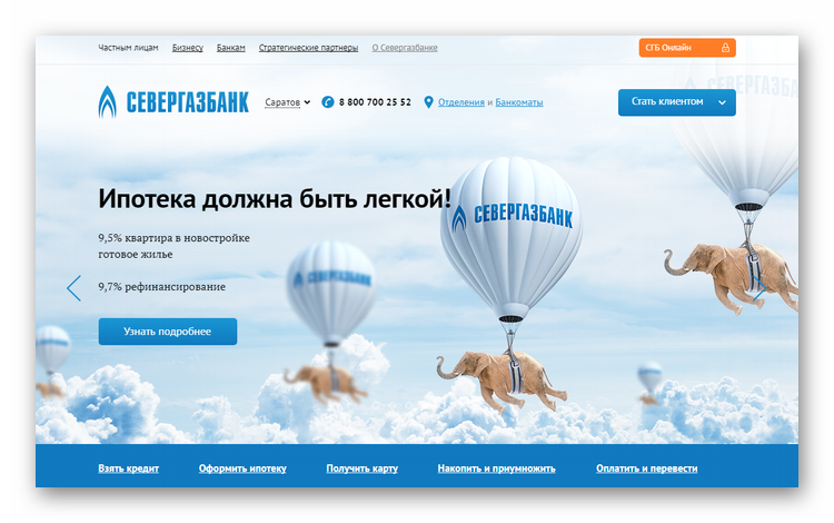 severgazbank-ofitsialnyj-sajt.png