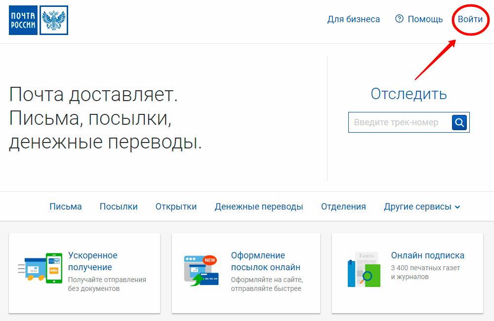 1-lichnyj-kabinet-pochta-rossii.png