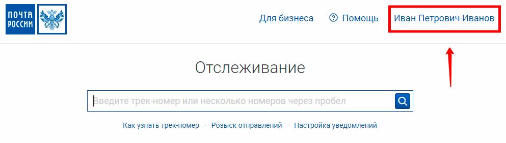 4-lichnyj-kabinet-pochta-rossii.png