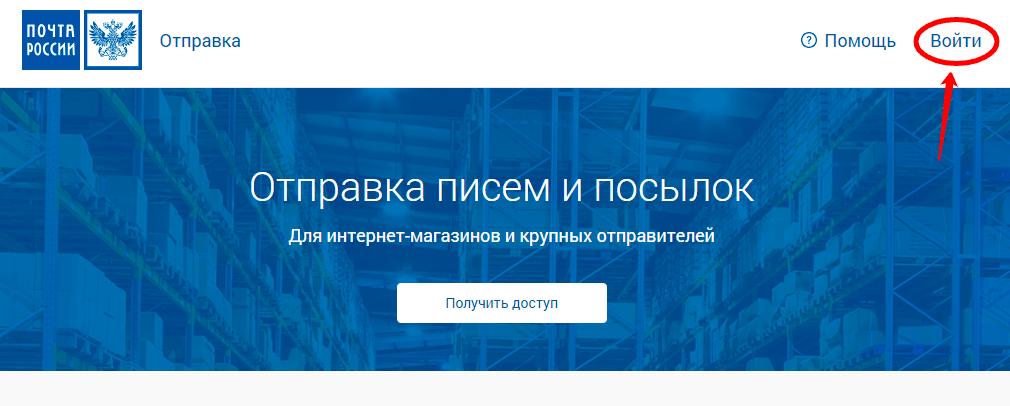 5-lichnyj-kabinet-pochta-rossii.png