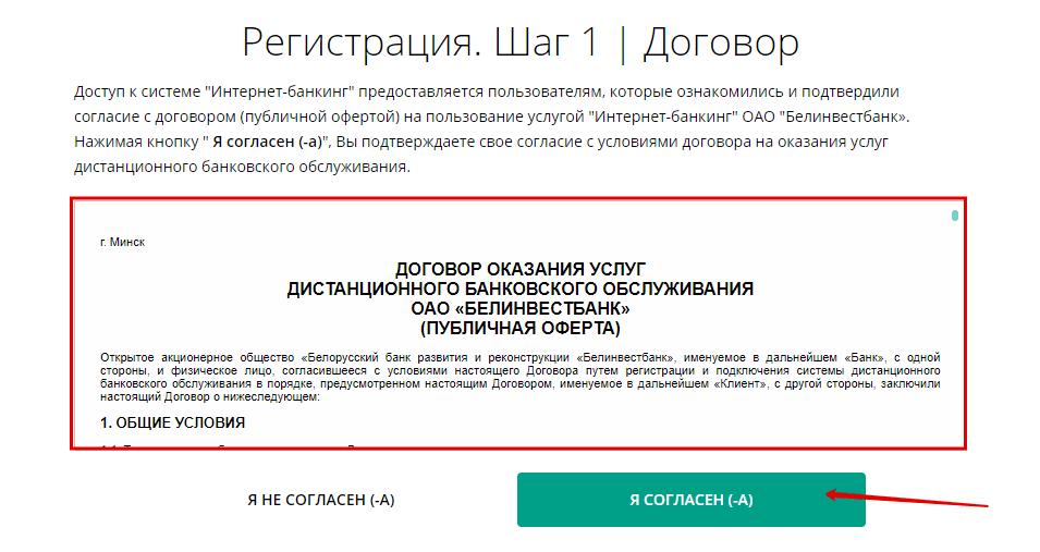 belinvestbank-registracia-v-bankinge-dogovor.png