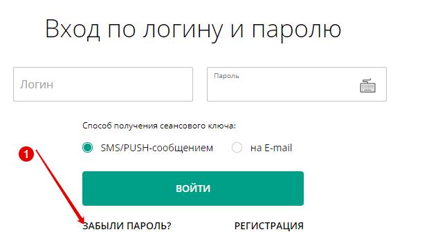 belinvestbank-zamena-parola.png