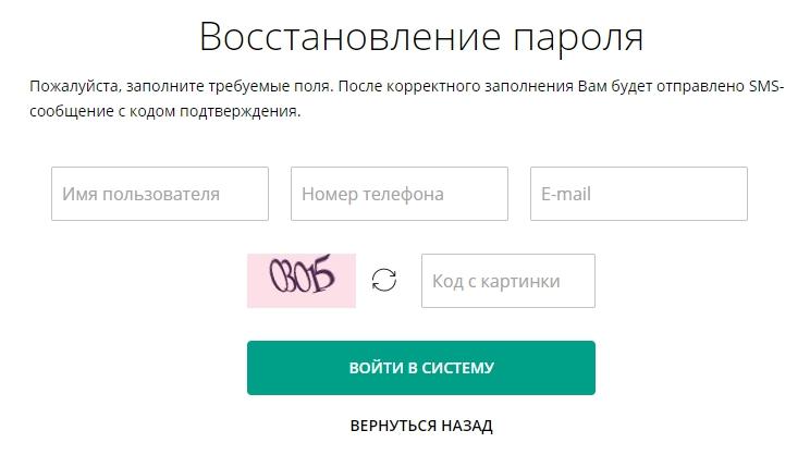 восстановление-пароля-белинвестбанк.jpg